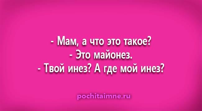 1000+ отборных Детских пёрлов. Юмор и правда из детских уст: часть № 2