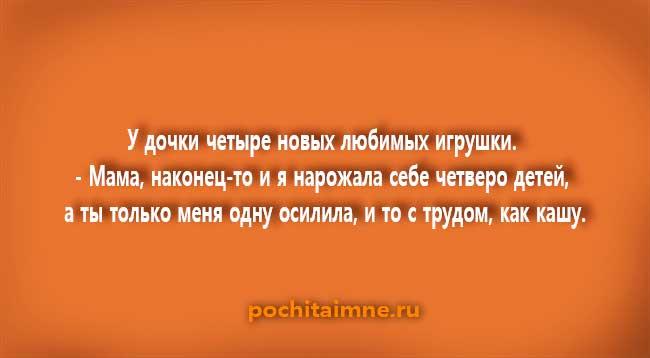 1000+ отборных Детских пёрлов. Юмор и правда из детских уст: часть № 4