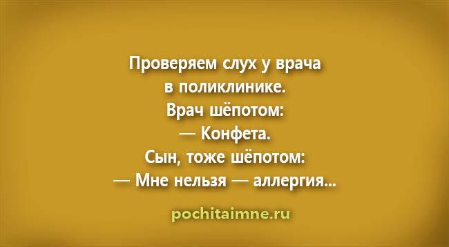 1000+ отборных Детских пёрлов. Юмор и правда из детских уст: часть № 9