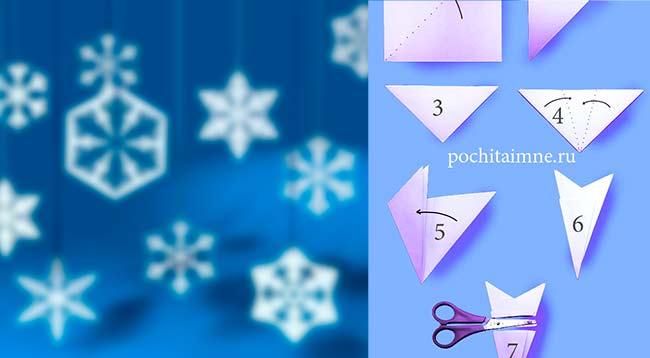 3 способа вырезать красивую снежинку. Схемы и Шаблоны