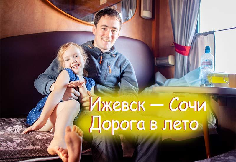 Ижевск — Сочи. Холодное лето 2019. Первое путешествие в СВ РЖД