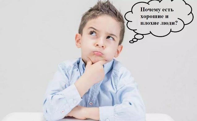 Почему я почемучка или 6 вопросов, ответить на которые трудно даже взрослому