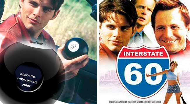 Тот самый магический шар ответов из фильма «Трасса 60»