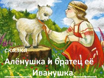 сестрица Алёнушка и братец её Иванушка